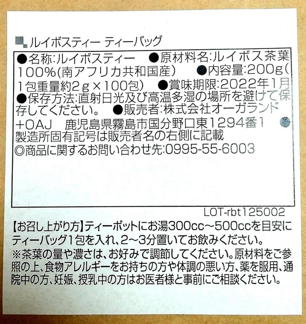 ルイボスティー オーガランド【新品未開封】100個 ノンカフェイン ルイボス茶 ハーブティー