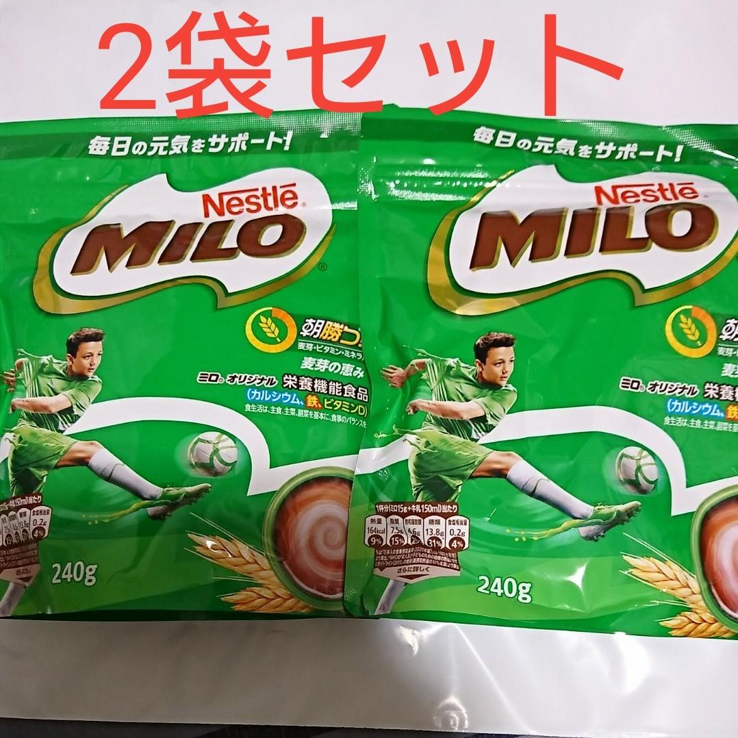 2袋セット ネスレ ミロ オリジナル Nestle ネスレミロ