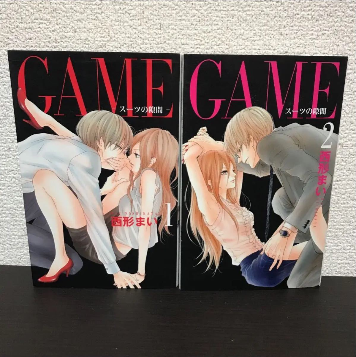 GAMEスーツの隙間 1〜2巻