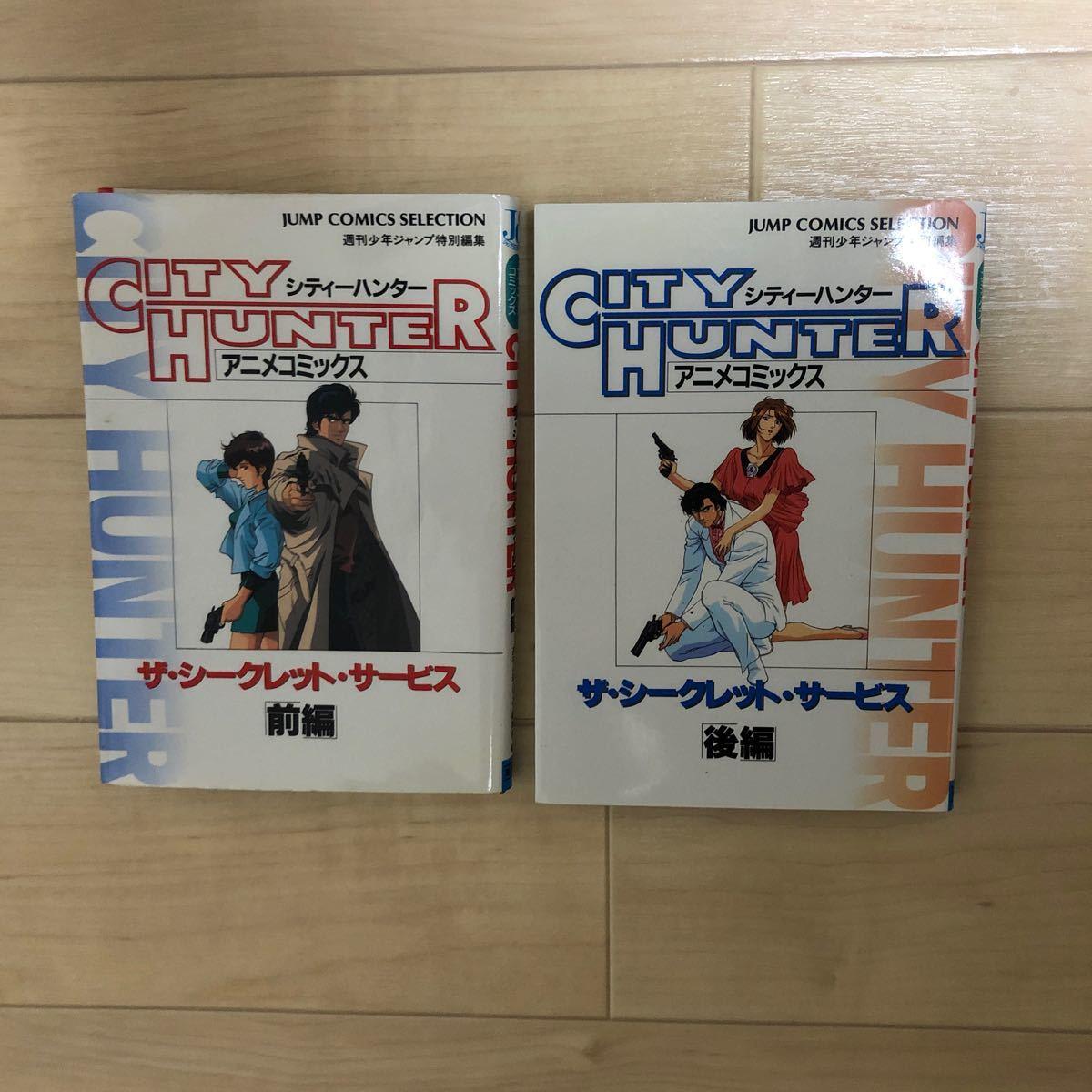 シティーハンター/ザ・シークレット・サービス(前・後編)アニメコミックス