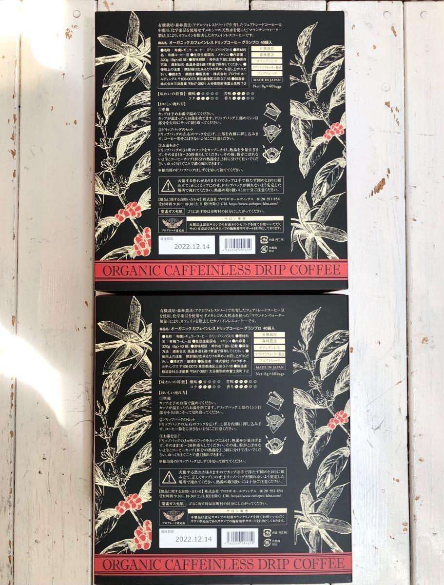 エステプロ・ラボ オーガニックカフェインレスドリップコーヒーグランプロ 8g×40袋×2箱