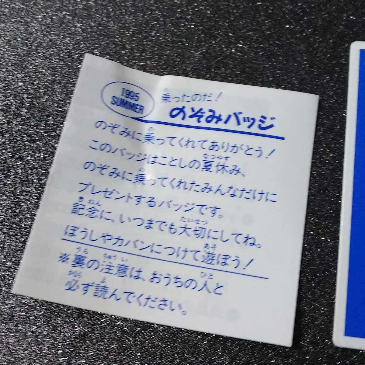 ● JR東海「ピンバッジ 1個」新幹線 300系 のぞみ
