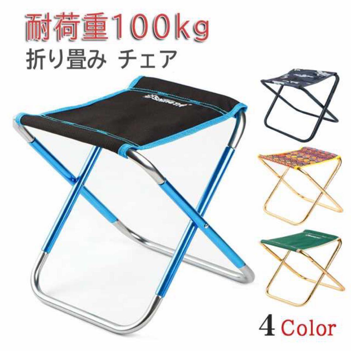 アウトドアチェア 折りたたみ椅子 超軽量 コンパクト 耐荷重 イス