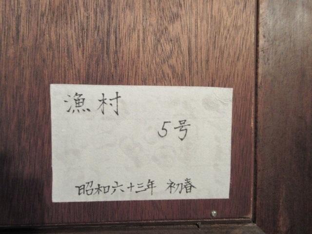 山田嘉彦 「漁村」 5号油彩_画像5