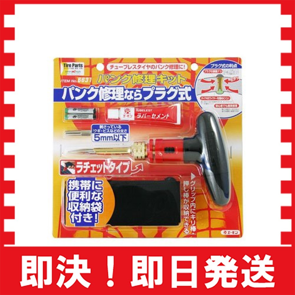 【最安新品】エーモン パンク修理キット 5mm以下穴用_画像2