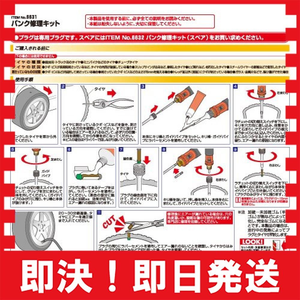 【最安新品】エーモン パンク修理キット 5mm以下穴用_画像3