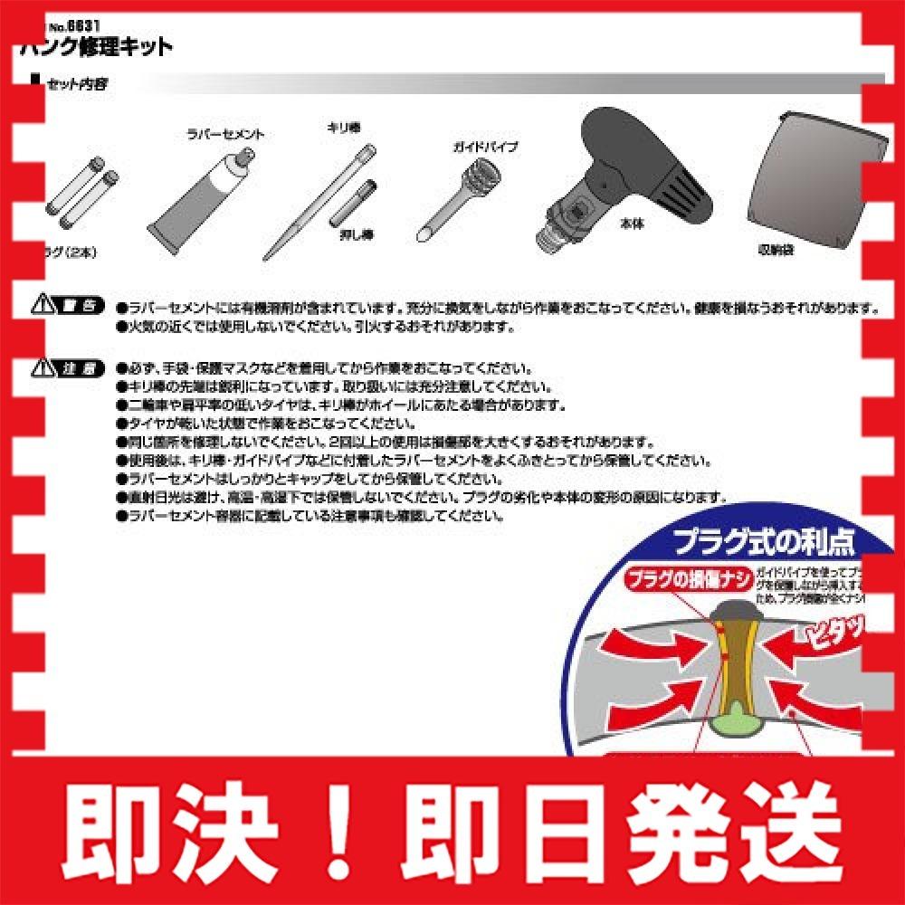 【最安新品】エーモン パンク修理キット 5mm以下穴用_画像4
