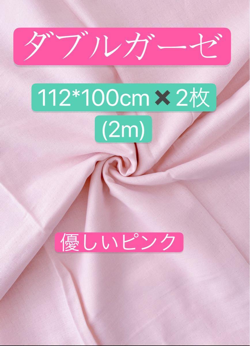 ダブルガーゼ生地 2m ピンク