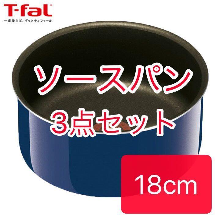 ティファール T-fal インジニオ・ネオ グランブルー・プレミア ソースパン 18cm セット