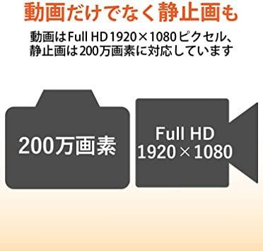 ブラック エレコム WEBカメラ 会議用カメラ マイク内蔵 200万画素 高解像度Full HD1920×1080ピ_画像5