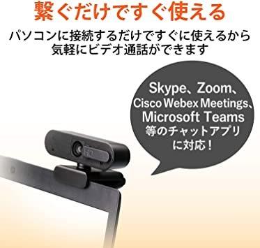 ブラック エレコム WEBカメラ 会議用カメラ マイク内蔵 200万画素 高解像度Full HD1920×1080ピ_画像2