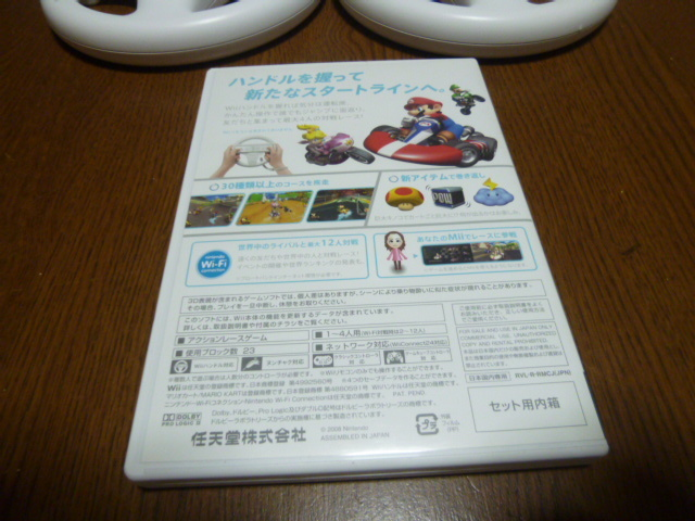 HR15【即日配送 送料無料 動作確認済】Wii マリオカートWii ソフト ハンドル 2個セット