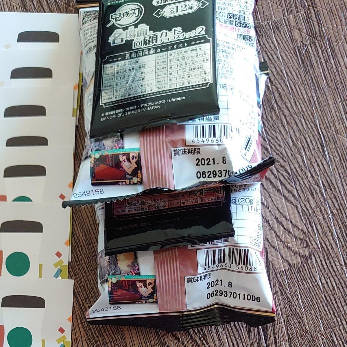 スターバックスチケット14枚+おまけで鬼滅の刃カード付チョコスナック2つ