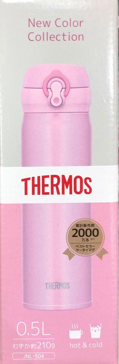 サーモス水筒真空断熱ケータイマグワンタッチオープン500ml ピンク