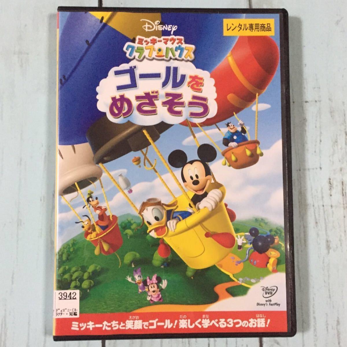 DVD    ミッキーマウスクラブ・ハウス