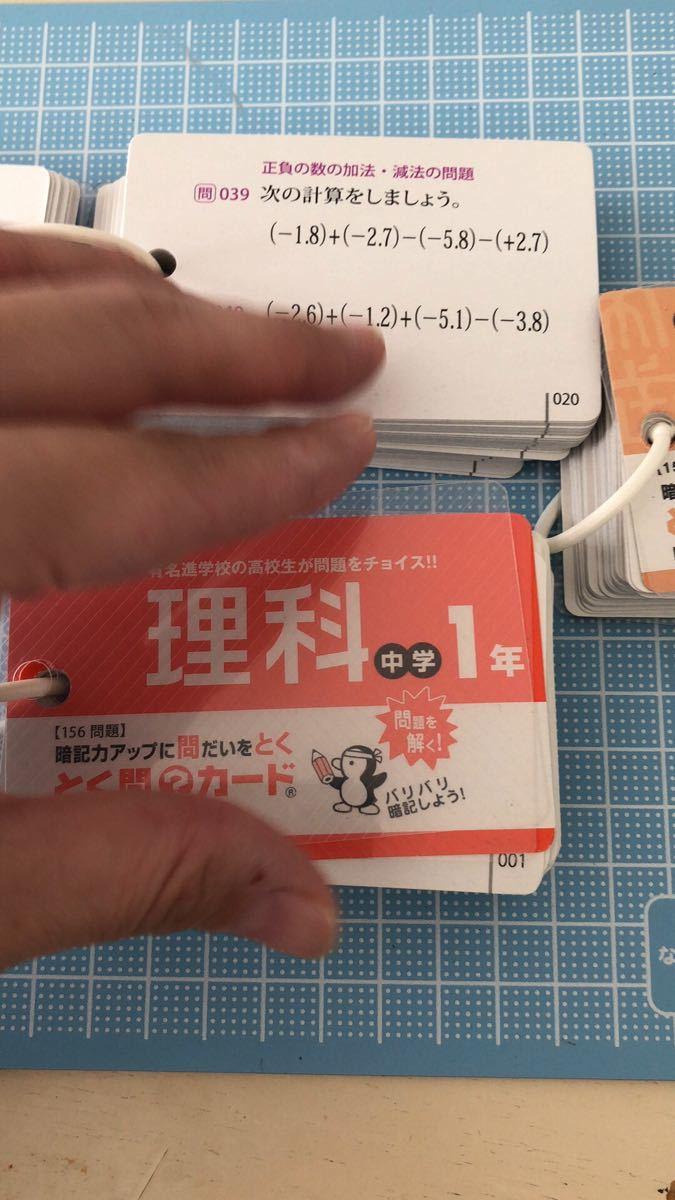 【値下げ中】中学1年生 暗記カード 単語カード 国語 数学 英語 理科 地理 戦国 テスト対策