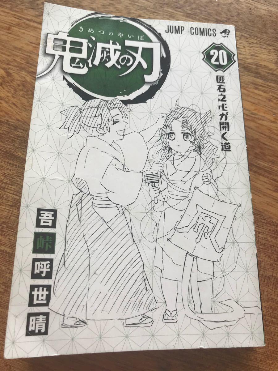 鬼滅の刃 漫画 20