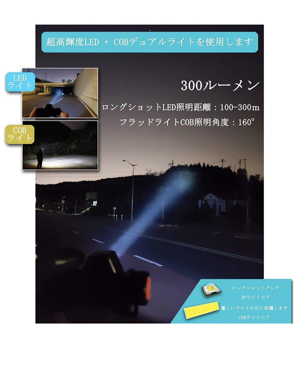 ヘッドライト 充電式 ledヘッドライト アウトドア用ヘッドライト 高輝度 超軽量 角度調整可 2個セット日本語取扱説明書