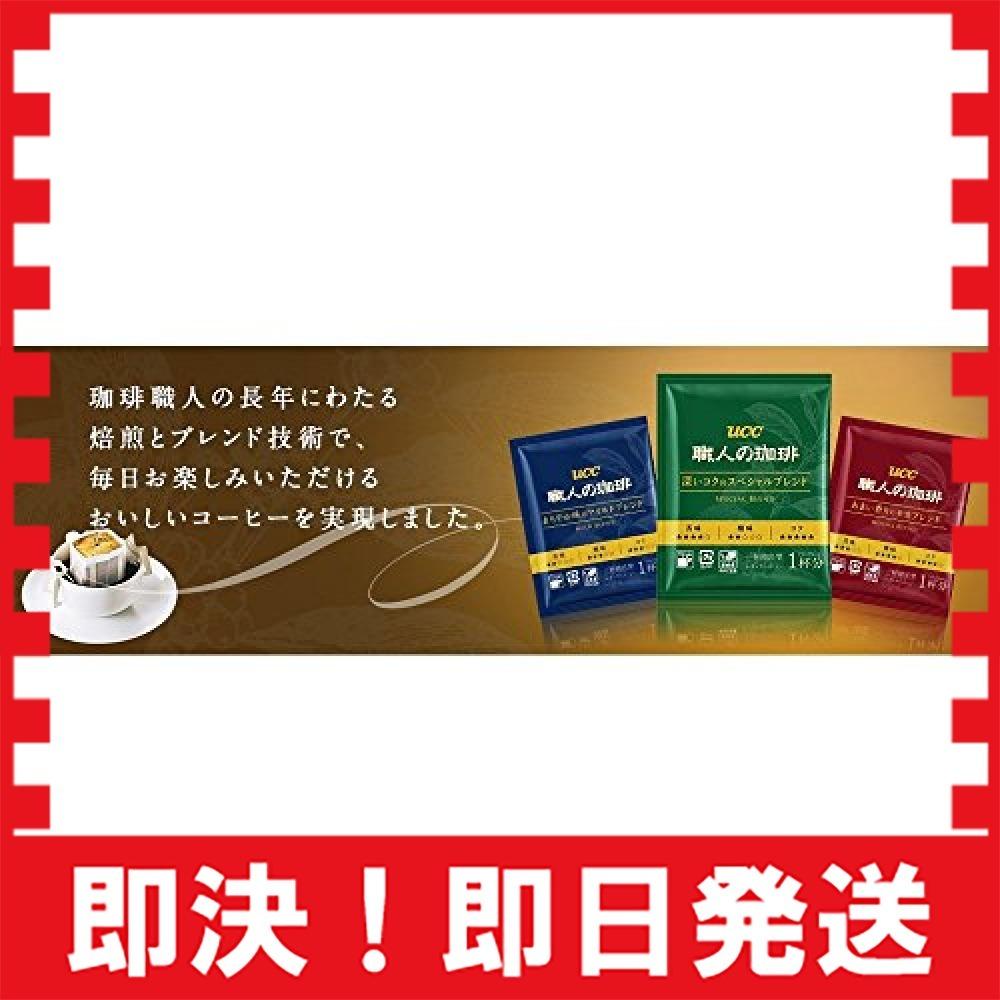 【新品×最安!】 UCC 職人の珈琲 ドリップコーヒー あまい香りのモカブレンド 50杯 350g_画像5