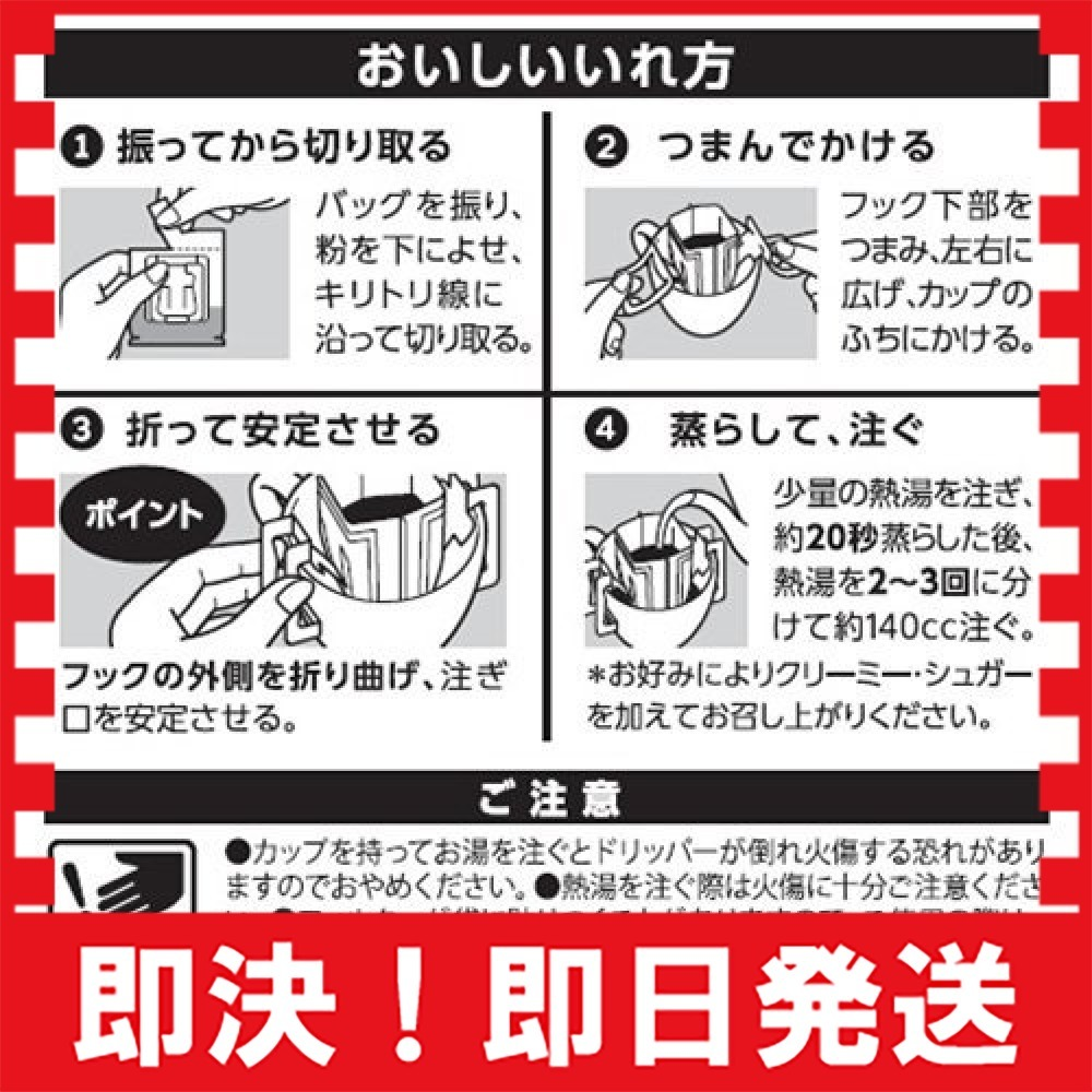 【新品×最安!】 UCC 職人の珈琲 ドリップコーヒー あまい香りのモカブレンド 50杯 350g_画像4