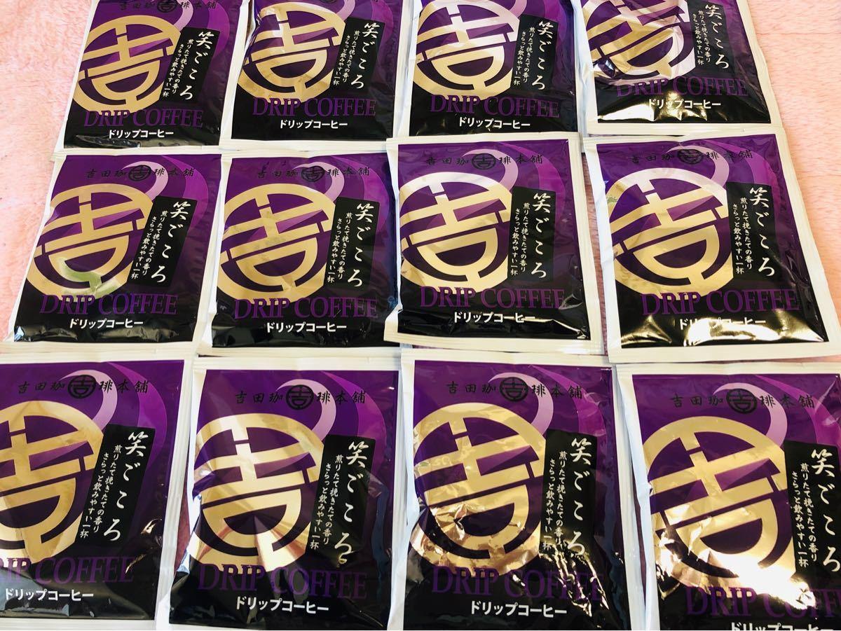 ■ドリップコーヒー 詰め合わせ■ 吉田珈琲