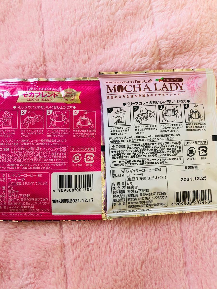 ■6種 詰め合わせ■ ドリップコーヒー 澤井珈琲