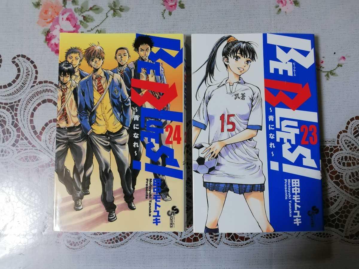BE BLUES! 青になれ 23巻、24巻 (少年サンデーコミックス) B00220