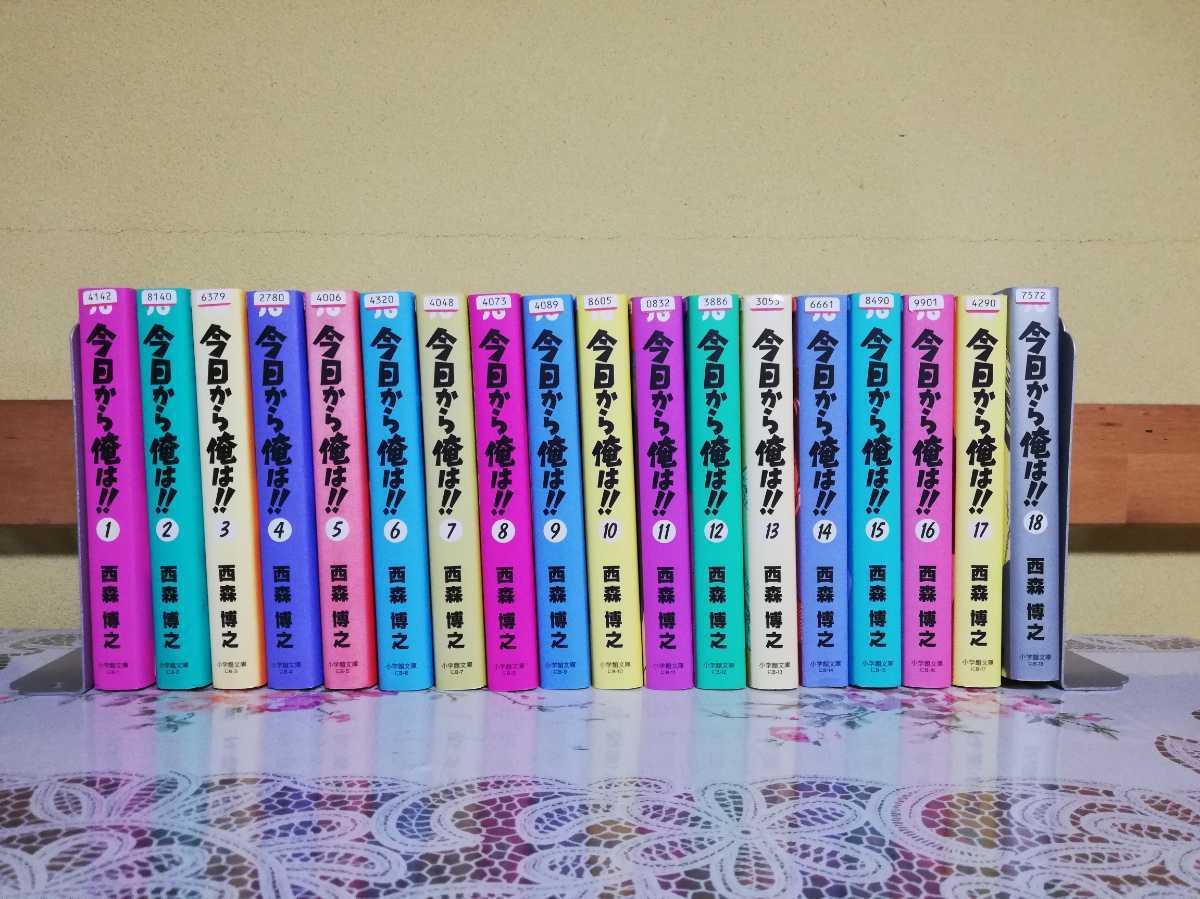 今日から俺は 文庫版 コミック 全18巻完結セット (小学館文庫) G00990