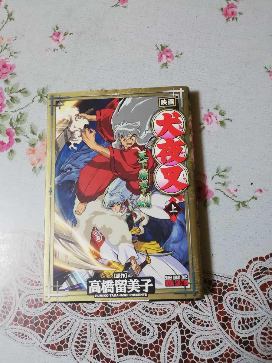 映画犬夜叉 天下覇道の剣 上巻 (少年サンデーコミックス―ビジュアルセレクション) B00110
