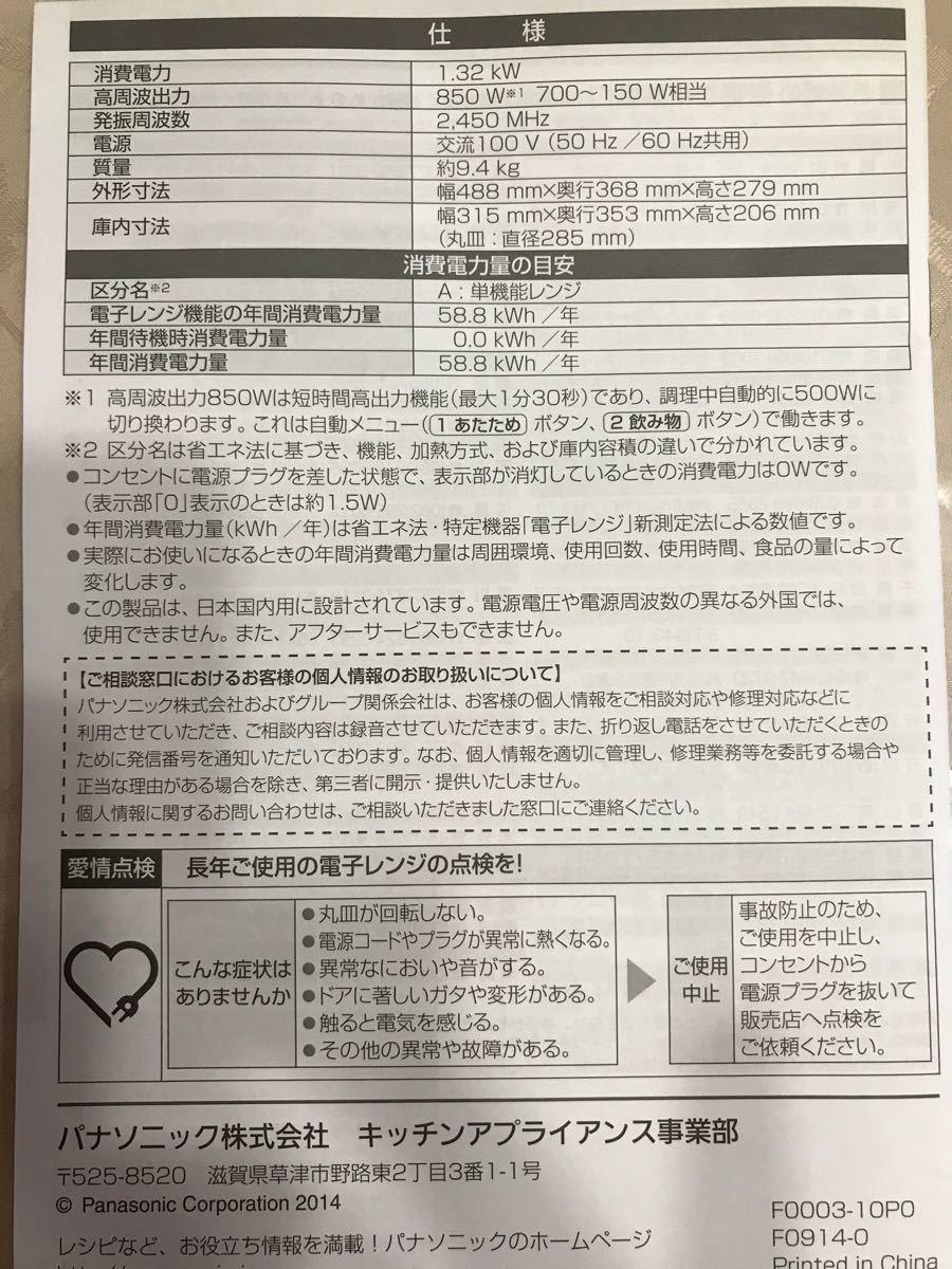 電子レンジ Panasonic   パナソニック