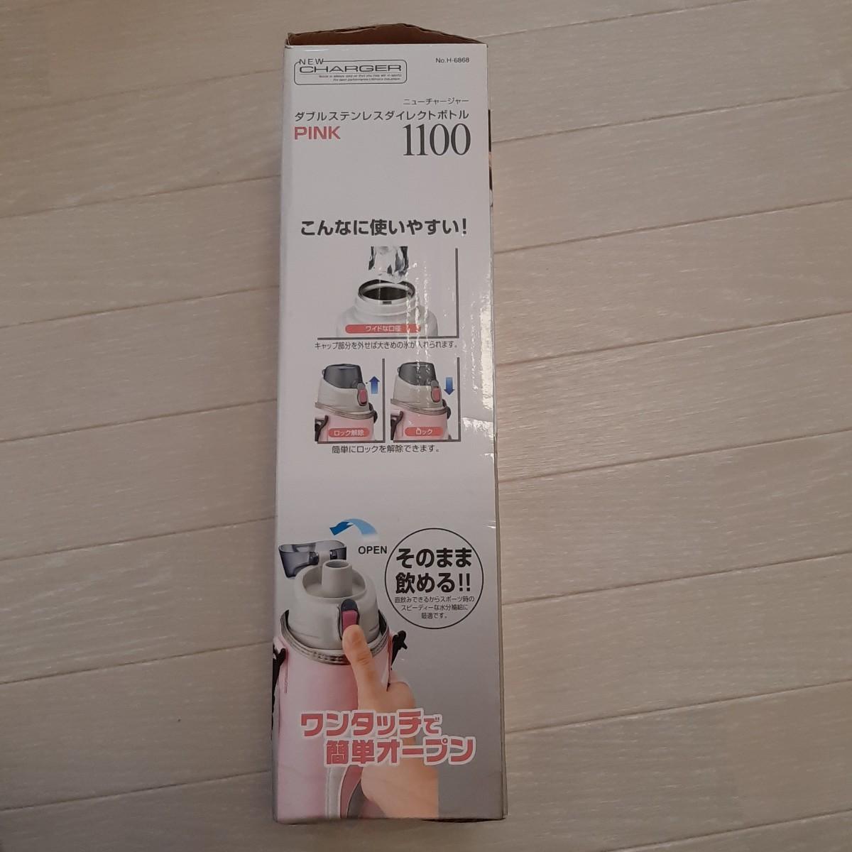 ダブルステンレスダイレクトボトル1100 ピンク 水筒