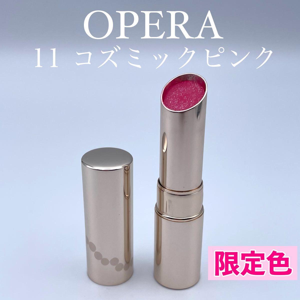 オペラ R リップティント 11 コズミックピンク (限定色) オペラリップティント OPERA イミュ