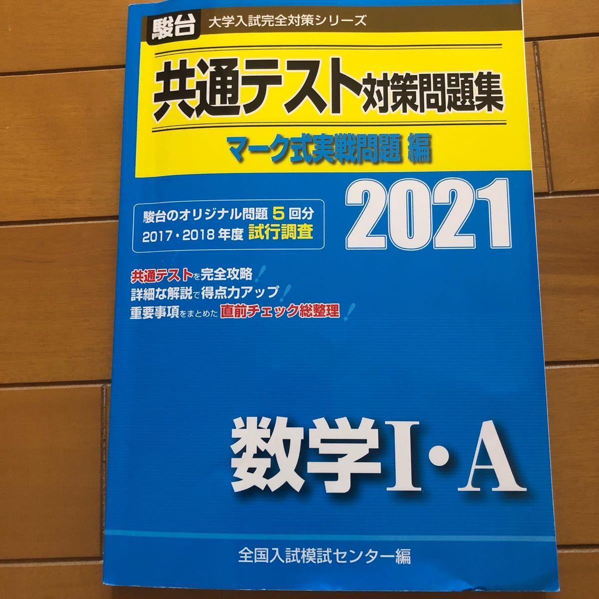 共通テスト対策問題集マーク式実戦問題編数学1A 2021年版/全国入試模試センター