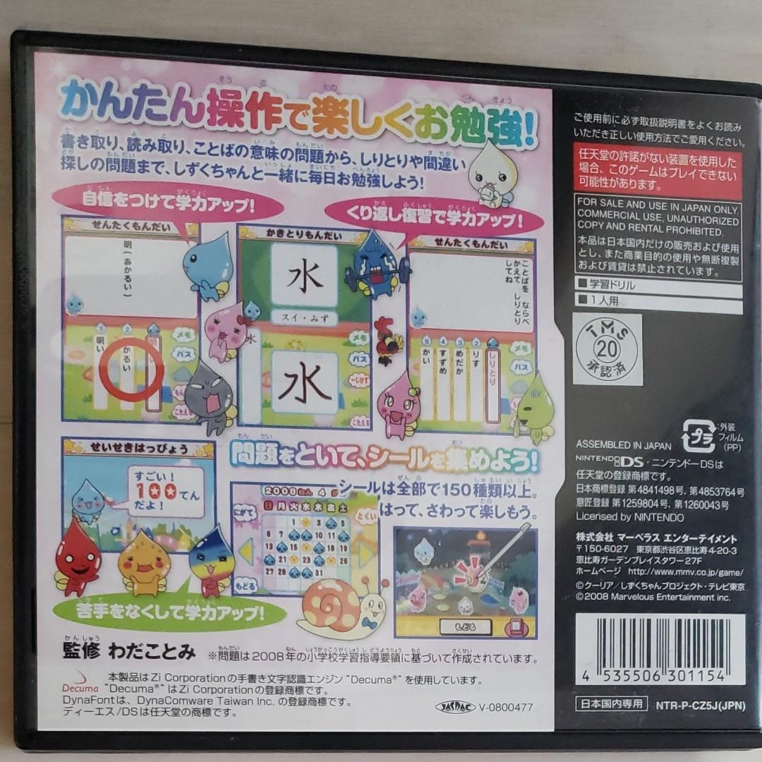Nintendo DS 任天堂 3DS ソフト 小学生 勉強