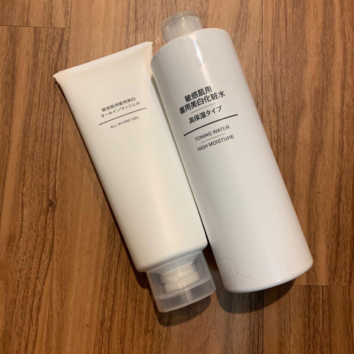 新品未使用 無印良品敏感肌用薬用美白化粧水高保温オールインワンジェル