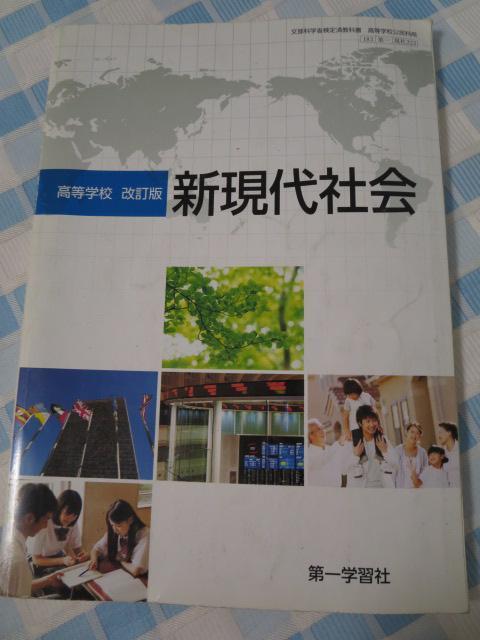 第一学習社 高等学校 新現代社会 改訂版 平成29年度改訂_画像1