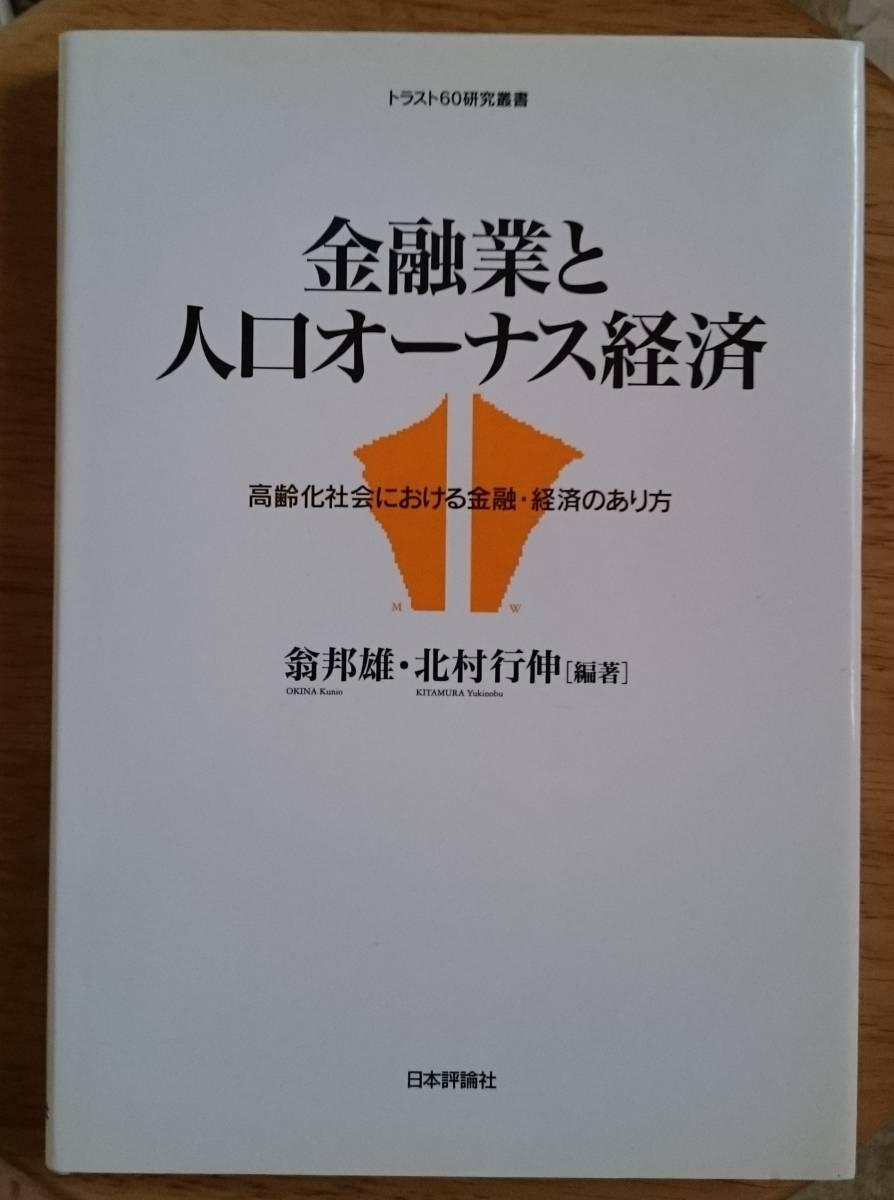 金融業と人口オーナス経済  (トラスト60研究叢書) 翁邦雄
