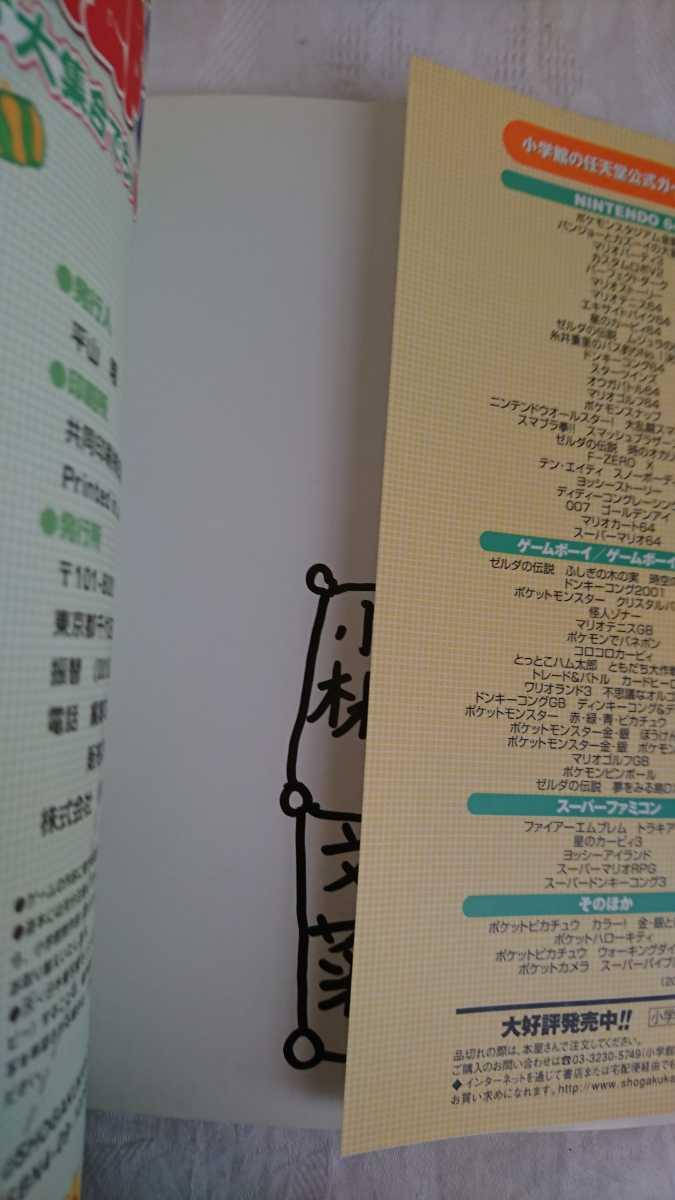 GB攻略本 とっとこハム太郎2 任天堂公式ガイドブック 書き込みあります