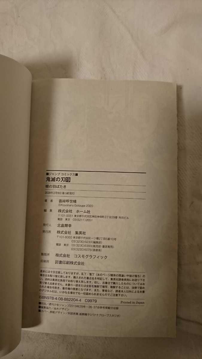 鬼滅の刃 第19巻 初版 帯付 吾峠呼世晴 集英社 ジャンプコミックス