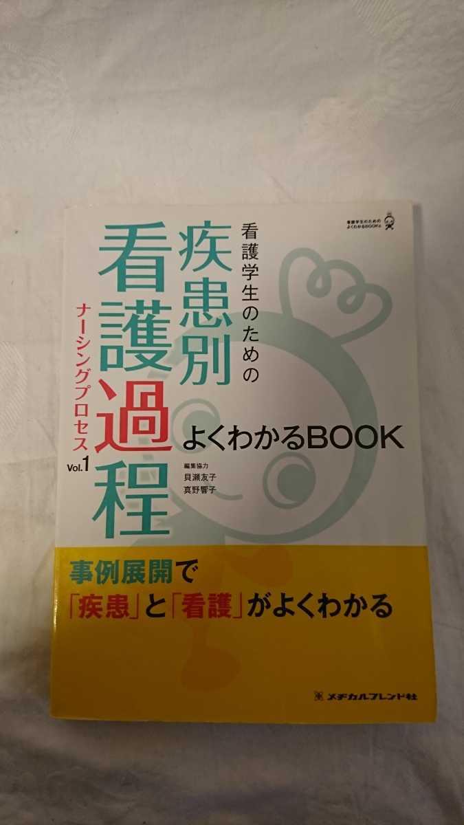 看護学生のための疾患別看護過程よくわかるBOOK(Vol.1) メヂカルフレンド社 初版
