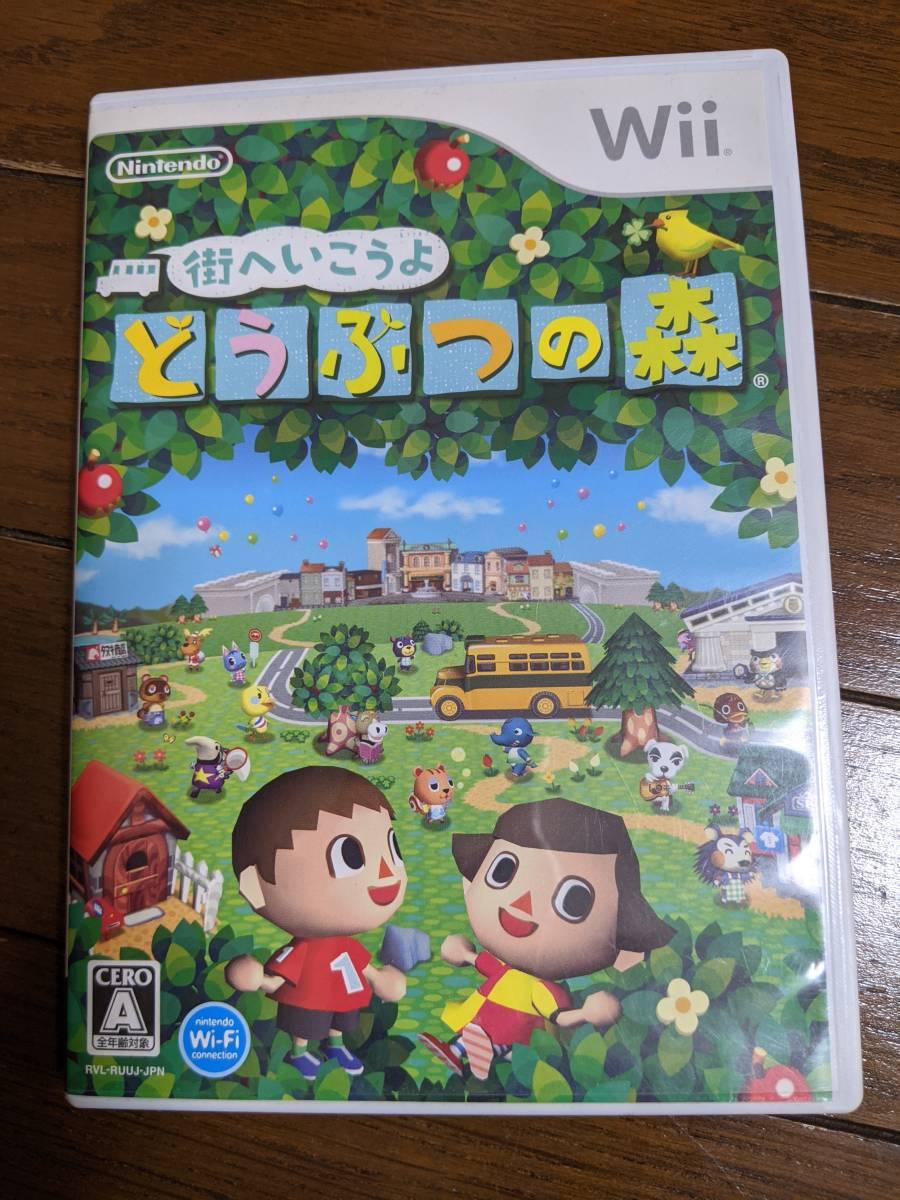 ☆街へいこうよ どうぶつの森 Wii ゲームソフト 任天堂 ニンテンドー 動作確認済み