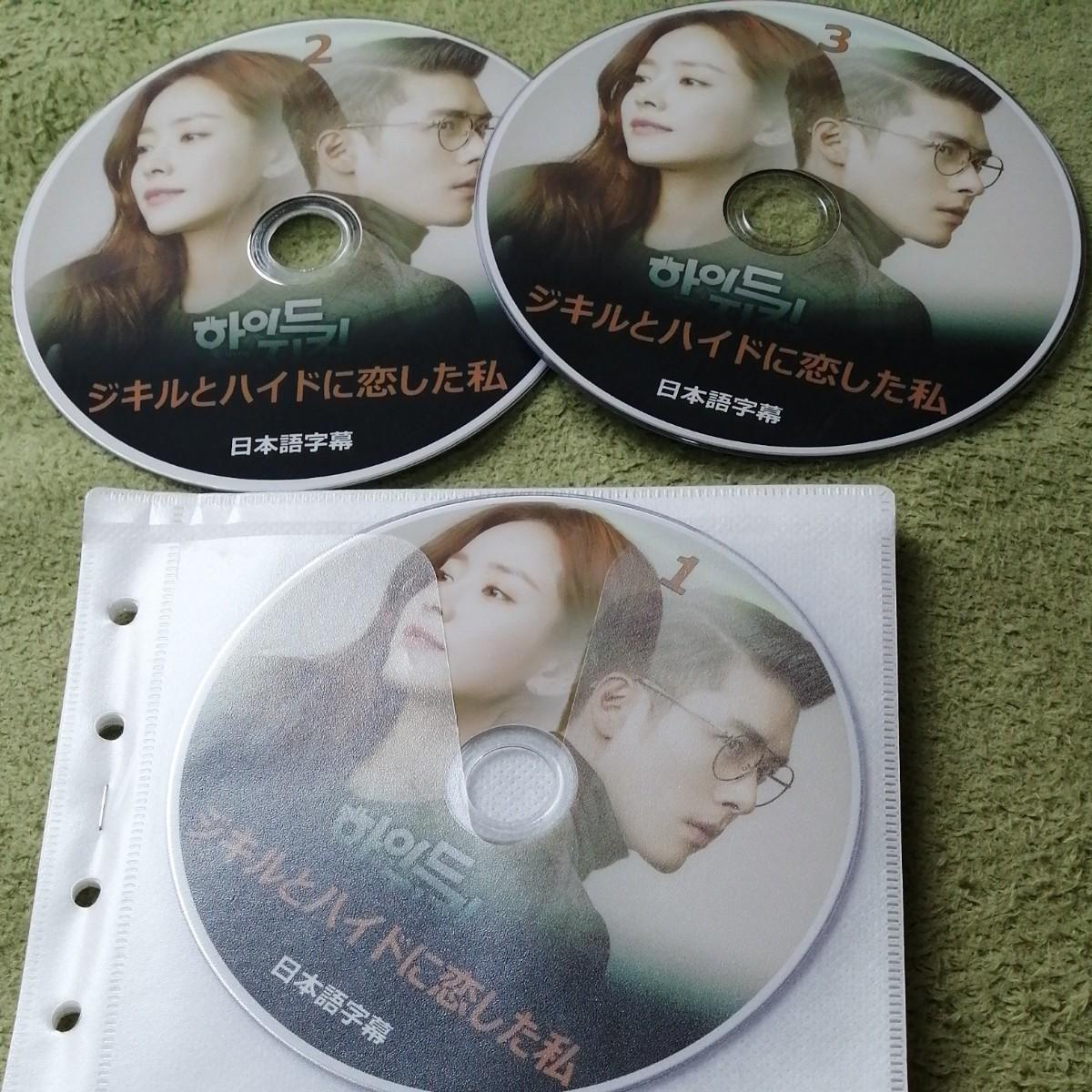 ジキルとハイドハイドに恋した私全話 DVD7枚