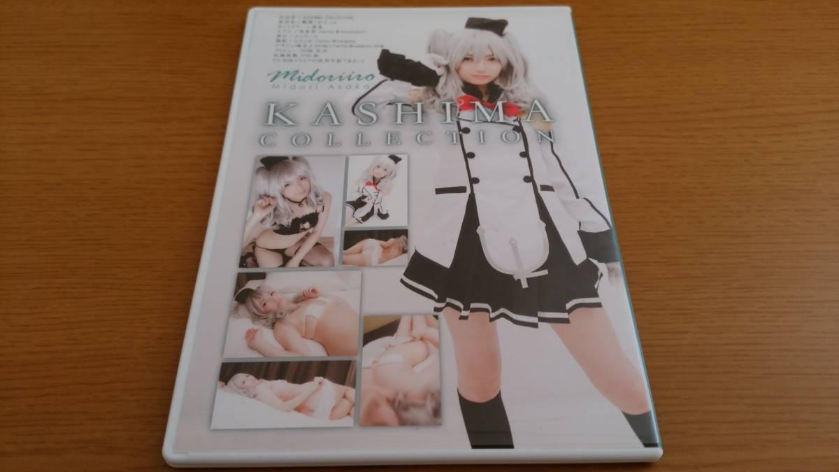 【中古品】 浅香碧 KASHIMA COLLECTION コスプレ 写真集 ROM_画像2