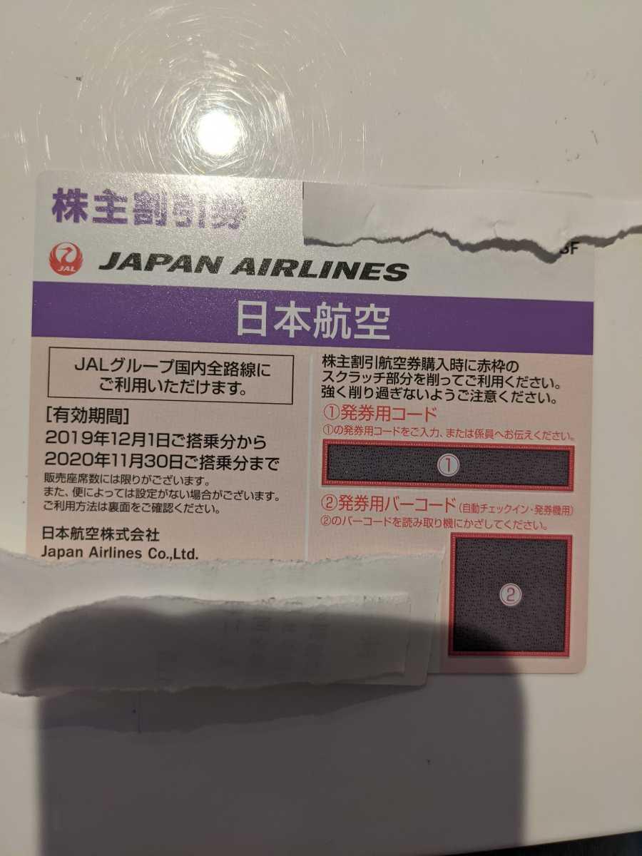 【発送は発券用コード通知送料無料、郵送63円】JAL株主優待券 1枚 有効期限 2021年5月31日ご搭乗まで延長 数量3あり_画像1