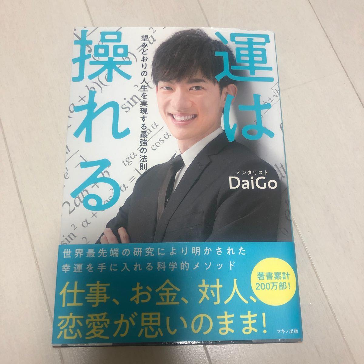 運は操れる 望みどおりの人生を実現する最強の法則/DaiGo