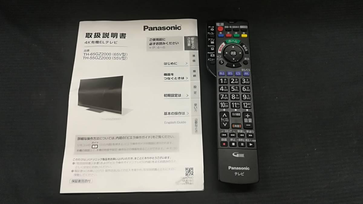 [美品♪]Panasonic パナソニック VIERA TH-65GZ2000 65V型 4K 有機ELテレビ 65インチ 2019年製/動作品☆配送不可/直接引き渡し商品_画像5