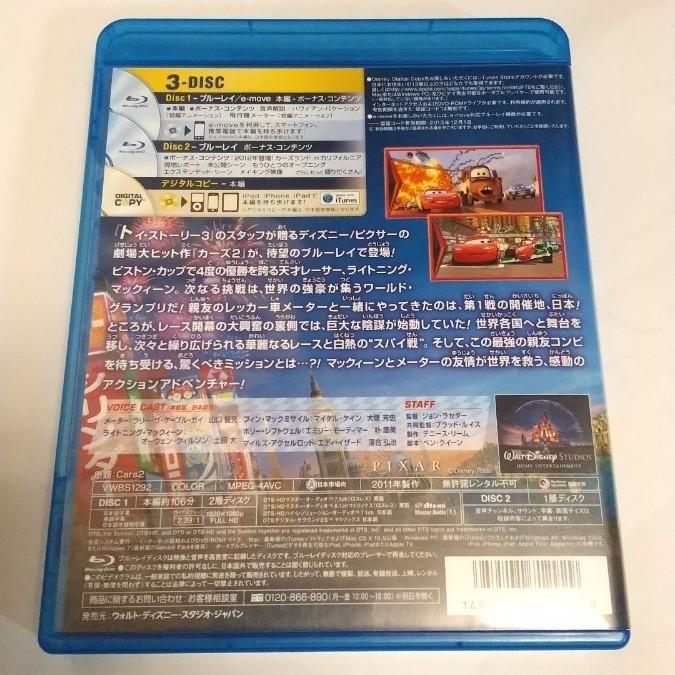 ディズニー ピクサー カーズ2('11米) 特典ディスク付き (3枚組)  Blu-ray