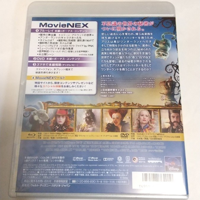 ディズニー アリス・イン・ワンダーランド/時間の旅 MovieNEX('16米)〈2枚組〉Blu-ray+ DVD ブルーレイ