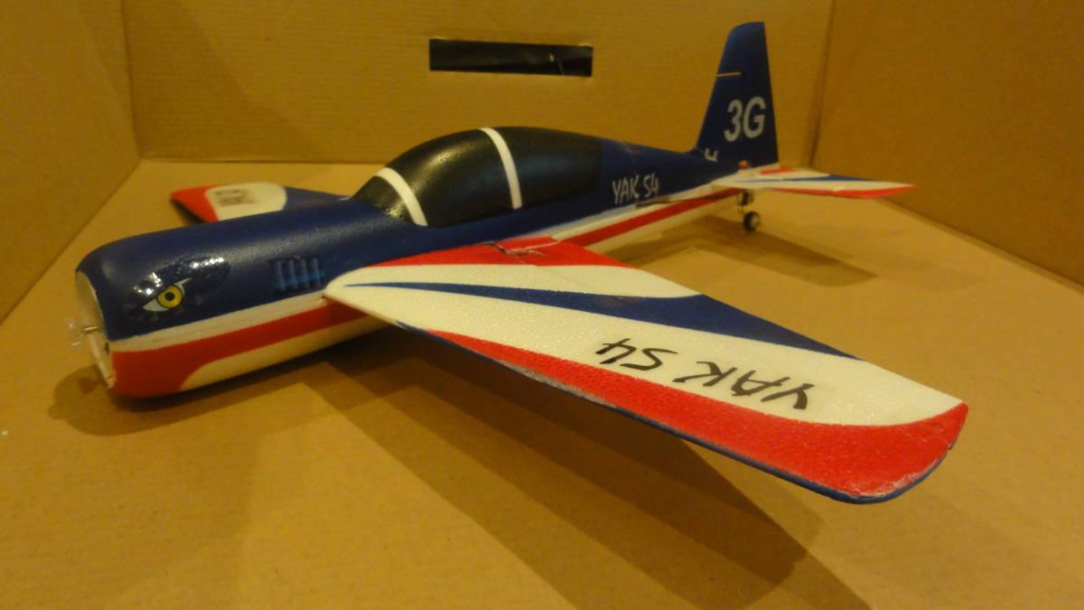 希少 モード1! 飛行重量100g未満! ナインイーグルスNineEagles YAK54 RTF3軸ジャイロ超小型超軽量アクロ機 飛行機 室内機RTFセット未飛行_画像3