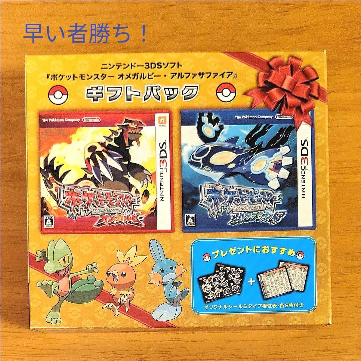 任天堂 ニンテンドー3DSソフト ポケットモンスター オメガルビー アルファサファイア ギフトパック ポケモン 限定